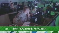 Выпуск от 8 октября 2018 года.Виртуальные угрозы?!НТВ.Ru: новости, видео, программы телеканала НТВ