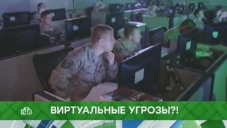 «Место встречи»: Виртуальные угрозы?!