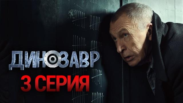 Остросюжетный сериал «Динозавр».НТВ.Ru: новости, видео, программы телеканала НТВ