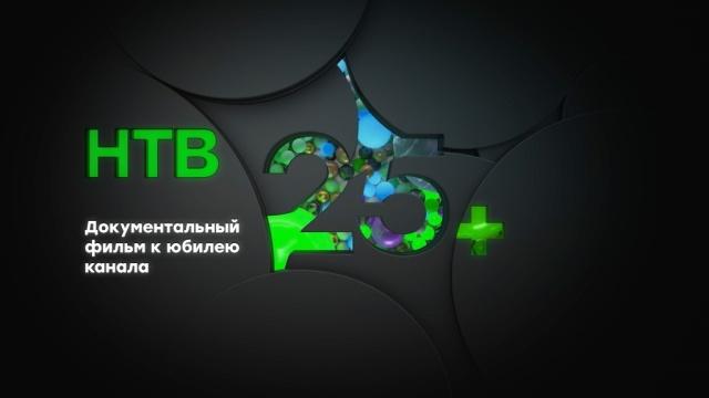 «НТВ 25+». Документальный фильм кюбилею канала.НТВ, история, кино, телевидение.НТВ.Ru: новости, видео, программы телеканала НТВ