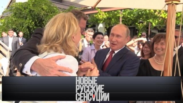 Зачем Владимир Путин ездил на австрийскую свадьбу? Ответ— ввоскресенье в«Новых русских сенсациях».НТВ.Ru: новости, видео, программы телеканала НТВ
