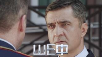 Он водиночку готов выиграть войну спреступностью. «Шеф. Игра на повышение»— сегодня в18:15.сериалы.НТВ.Ru: новости, видео, программы телеканала НТВ