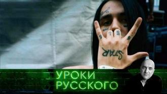 «Захар Прилепин. Уроки русского». Урок №40. Поперечная молодежь, или Нечего на Face пенять