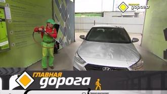 «Главная дорога»: экономия на автомойке, новые цены на ОСАГО иСтас Барецкий против трактора