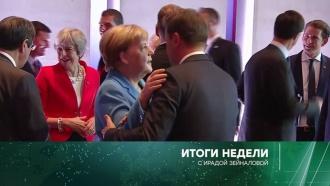 «Итоги недели» сИрадой Зейналовой. 14октября 2018года