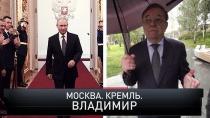 «Москва. Кремль. Владимир».«Москва. Кремль. Владимир».НТВ.Ru: новости, видео, программы телеканала НТВ
