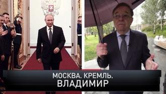 «Новые русские сенсации»: «Москва. Кремль. Владимир»