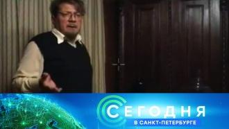 «Сегодня в<nobr>Санкт-Петербурге»</nobr>. 15октября 2018года. 16:15