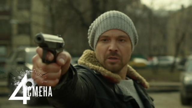 Он боролся сэтнической преступностью, но все пошло не по плану. «Четвертая смена»— премьера— спонедельника на НТВ.НТВ.Ru: новости, видео, программы телеканала НТВ