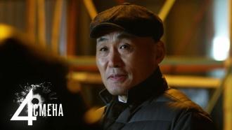 Йонг Ли накажет любого, кто хоть пальцем тронет его дочь. «Четвертая смена»— сегодня в23:00.сериалы.НТВ.Ru: новости, видео, программы телеканала НТВ