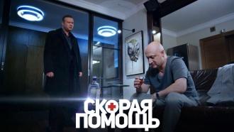 Костя Кулыгин мечтает отдохнуть, но приятели-медики его так просто не отпустят. «Скорая помощь»— сегодня в21:00.сериалы.НТВ.Ru: новости, видео, программы телеканала НТВ