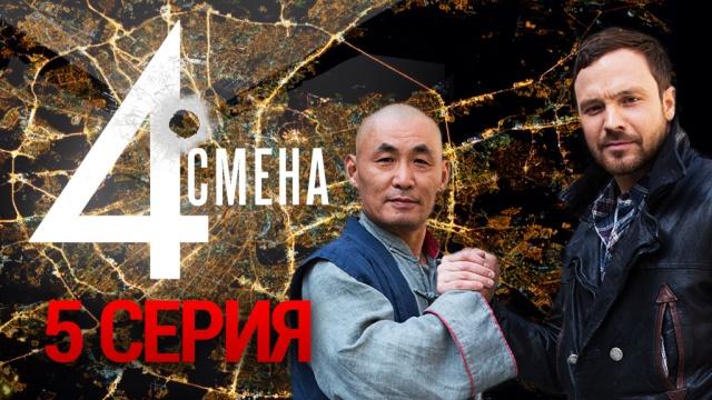 Остросюжетный сериал «Четвертая смена».НТВ.Ru: новости, видео, программы телеканала НТВ