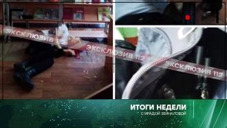 Трагедия вкерченском колледже иразрыв РПЦ сКонстантинополем. «Итоги недели» сИрадой Зейналовой— ввоскресенье на НТВ