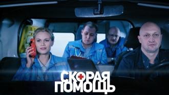 Пока Кулыгин пропадает на работе, вего личной жизни происходит неожиданный поворот. «Скорая помощь»— сегодня в21:00.сериалы.НТВ.Ru: новости, видео, программы телеканала НТВ