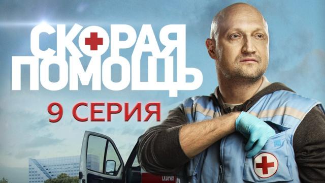 Сериал «Скорая помощь». 9-я серия.сериалы.НТВ.Ru: новости, видео, программы телеканала НТВ