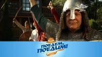 «Поедем, поедим!»: Брянск