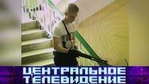 Выпуск от 20октября 2018года.Выпуск от 20октября 2018года.НТВ.Ru: новости, видео, программы телеканала НТВ