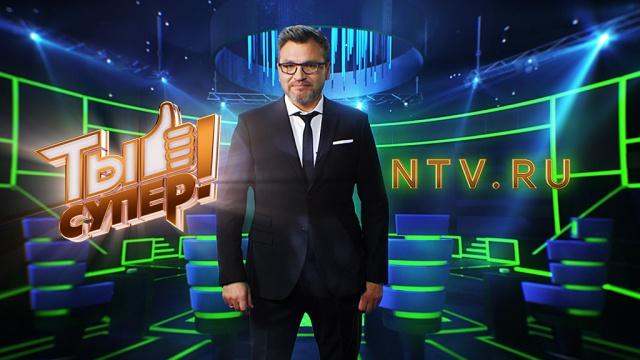 НТВ дал старт кастингу третьего сезона грандиозного проекта «Ты супер!».Ты супер, дети и подростки.НТВ.Ru: новости, видео, программы телеканала НТВ