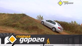 «Главная дорога»: штурм крутого склона, проверка на знание ПДД исиликоновый имплант против машины