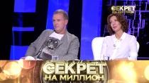 «Секрет на миллион»: Виктор Рыбин иНаталья Сенчукова