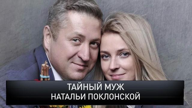 «Тайный муж Натальи Поклонской».«Тайный муж Натальи Поклонской».НТВ.Ru: новости, видео, программы телеканала НТВ