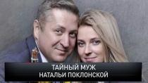 «Новые русские сенсации»: «Тайный муж Натальи Поклонской»
