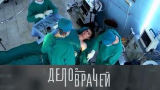 Их дело— дарить надежду, несмотря ни на что, испасать жизни людей! «Дело врачей»— спонедельника в11:15.НТВ.Ru: новости, видео, программы телеканала НТВ