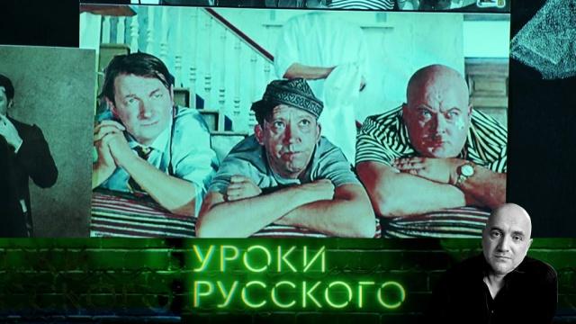 Выпуск от 26 октября 2018 года.Урок №42. Антисоветское кино: зачем топтать мою любовь?НТВ.Ru: новости, видео, программы телеканала НТВ