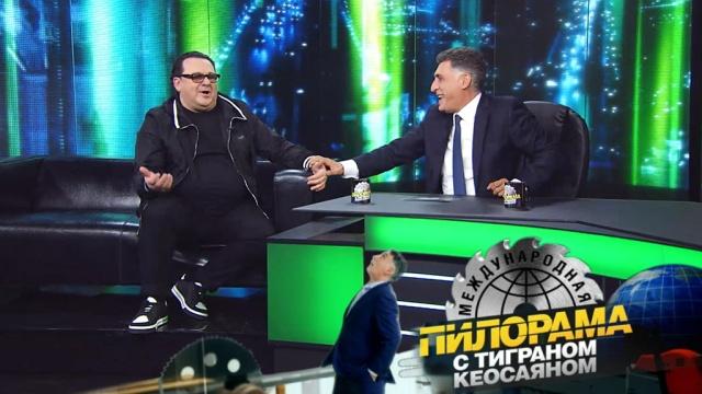 «Международная пилорама» с Тиграном Кеосаяном.НТВ.Ru: новости, видео, программы телеканала НТВ