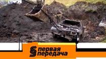 Выпуск от 28 октября 2018 года.Три машины из могилы, быстрая эвакуация из-под знаков и «инсталляции» от инспектора ДПС.НТВ.Ru: новости, видео, программы телеканала НТВ