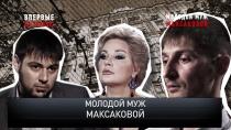 «Молодой муж Максаковой».«Молодой муж Максаковой».НТВ.Ru: новости, видео, программы телеканала НТВ