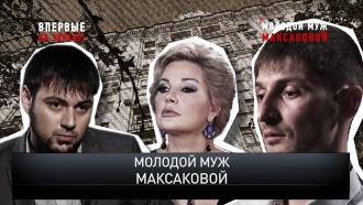 «Новые русские сенсации»: «Молодой муж Максаковой»