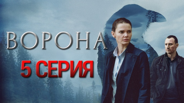Остросюжетный сериал «Ворона».НТВ.Ru: новости, видео, программы телеканала НТВ