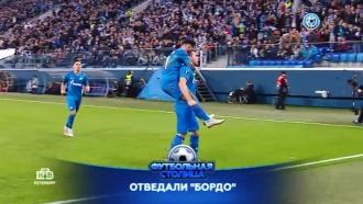 «Футбольная столица». Выпуск от 29октября 2018года