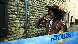Джон Уоррен во Франции побывает на родине мушкетеров ипопробует лягушачьи лапки. «Поедем, поедим!»— всубботу на НТВ.Франция, кулинария, туризм и путешествия.НТВ.Ru: новости, видео, программы телеканала НТВ