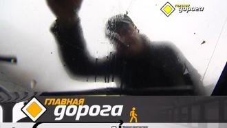 «Главная дорога»: чем сушить запотевшие стекла всалоне икак законно заменить кузов?