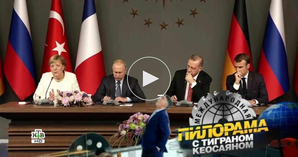 Саммит вСтамбуле: как Владимир Путин работал там, где все остальные россияне отдыхают?