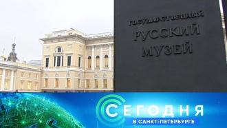 «Сегодня в<nobr>Санкт-Петербурге»</nobr>. 6ноября 2018года. 16:15