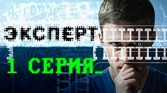 Остросюжетный фильм «Эксперт» .НТВ.Ru: новости, видео, программы телеканала НТВ