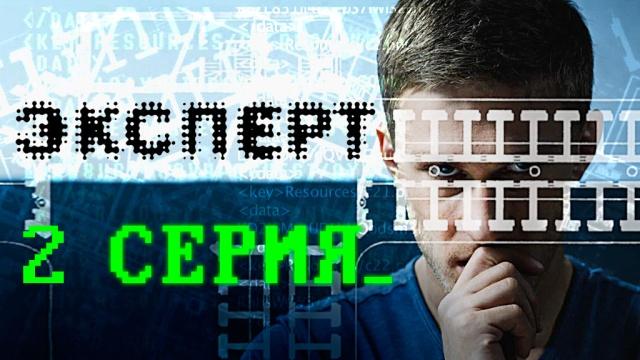 2-я серия.2-я серия.НТВ.Ru: новости, видео, программы телеканала НТВ