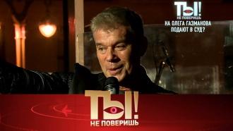 «Ты не поверишь!»: кто подает всуд на Олега Газманова ипочему прячется муж Ларисы Долиной?