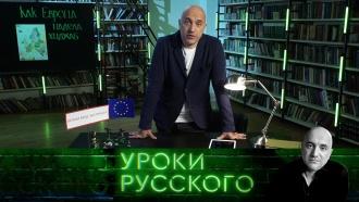 «Захар Прилепин. Уроки русского». Урок №44. Как Европа надела хиджаб