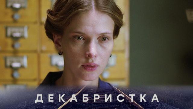 Премьера. Сериал «Декабристка»— спонедельника в23:00.НТВ.Ru: новости, видео, программы телеканала НТВ
