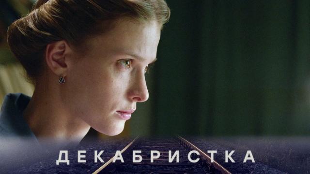 Она не оставит своего возлюбленного, чегобы ей это ни стоило. «Декабристка»— премьера— спонедельника на НТВ.НТВ.Ru: новости, видео, программы телеканала НТВ