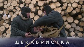 Каждый день за решеткой приносит новые испытания идля заключенных, идля тех, кто их ждет. «Декабристка»— сегодня в21:00.сериалы.НТВ.Ru: новости, видео, программы телеканала НТВ