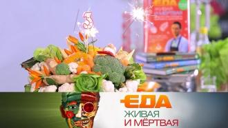 «Еда живая имёртвая»: праздничный выпуск. 3года вэфире!