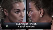 «Волочкова против своей мачехи».«Волочкова против своей мачехи».НТВ.Ru: новости, видео, программы телеканала НТВ