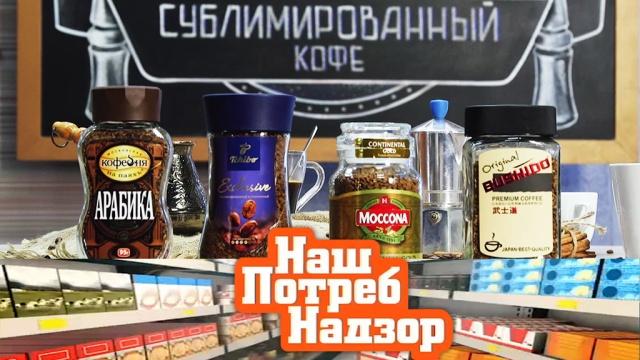 Выпуск от 11 ноября 2018 года.Экспертиза сублимированного кофе, средства от морщин иподмена топлива на АЗС.НТВ.Ru: новости, видео, программы телеканала НТВ