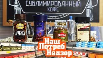 «НашПотребНадзор»: экспертиза сублимированного кофе, средства от морщин иподмена топлива на АЗС