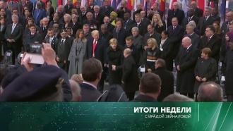«Итоги недели» сИрадой Зейналовой. 11ноября 2018года